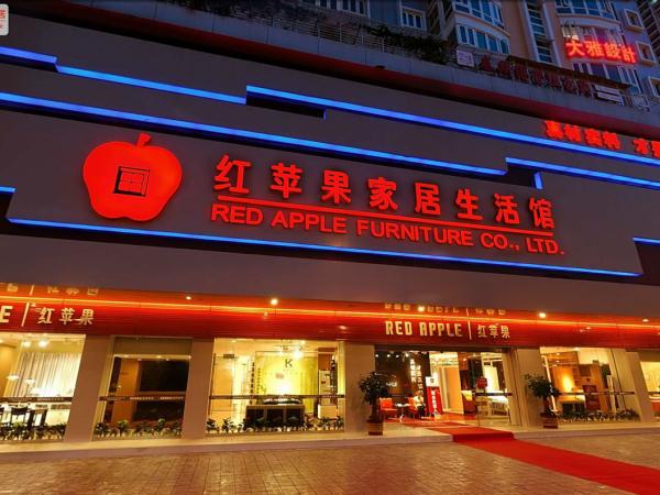 红苹果家居生活馆